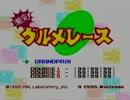 【ボカロ実況】恥賭け ゲーム対決! 第壱戦目【トークロイド】