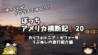 【ゆっくり】アメリカ横断記20 カリゼファ号 うぷぬしの旅行紹介編