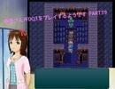 【アイマス】春香さんがDQⅢをプレイするようです PART39【ドラクエⅢ】