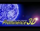 Prominence3D(3Dゲームエフェクト作成ツール)の紹介