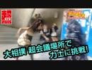 【大相撲 超会議部屋】力士に挑戦してみたっ!絶対負けたくない!!