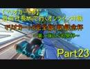 【マリカ8完全版(仮)記念杯】岩田社長Miiで行くオンライン対戦part23