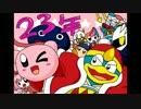 【手描き】カービィ23周年おめでとう☆【