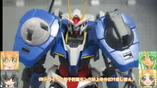 RGダブルオーライザー カットシー GP-04 ゆっくりプラモ動画GWSP その1