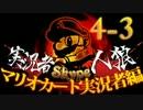 卍【マリオカート実況者人狼】part4-3