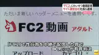 fc2 動画 閲覧 逮捕