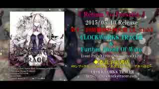 【例大祭12】CLOCKWORKS TRACER - Return To Forsetia【XFD】