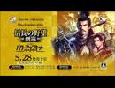 PS Vita版『信長の野望・創造 with パワーアップキット』プロモーションムービー