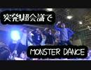 【突発!ニコニコ超会議】MONSTER DANCEで踊ってみたブースで騒いでみた