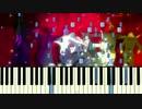 【血界戦線 ED ピアノ】 シュガーソングとビターステップ  TV size