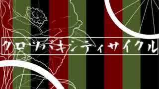 【初音ミク】クロツバキシティサイクル【オリジナル】