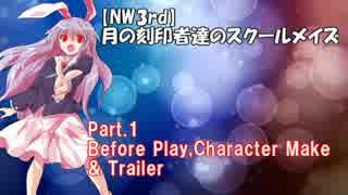 【東方卓遊戯・NW3rd】月の刻印者達のスクールメイズ Part.1