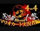 卍【マリオカート実況者人狼】part4-4