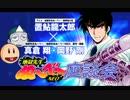 『地獄先生ぬ〜べ〜NEO』座談会/置鮎龍太郎×真倉翔・岡野剛
