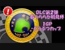 【セピア視点実況】マリオカート8 DLC第2
