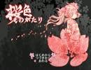【まつ犬】関係は美しき桜色ものがたり【クレア編part1】