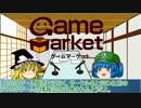 ゆっくりボードゲームラジオ Vol_09