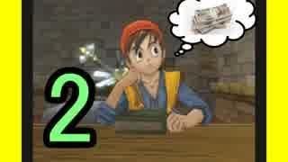【DQ8】0円で世界を救う旅Ep.2【ゆっくり実況】
