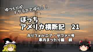 【ゆっくり】アメリカ横断記21 カリゼファ号 車内まったり編