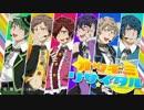 【大盛り合唱】オツキミリサイタル【ネタコラボ風】