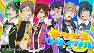 【大盛り合唱】オツキミリサイタル【ネタ