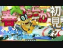 卍【マリカー8】春うららか初見杯【テラゾー視点】1GP