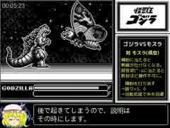 怪獣王ゴジラRTA_49分39秒_Part1/3