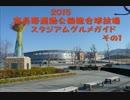 2015南長野運動公園総合球技場スタジアムグルメガイドその1