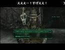 NGC『Fallout 3』生放送 第4回 3/3