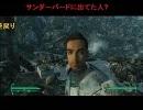 NGC『Fallout 3』生放送 第5回 2/3