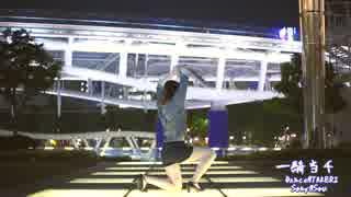 【たけり】一騎当千【踊ってみた】