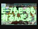 【艦これ】2015春イベ 発令!第十一号作戦 E-6甲【ゆっくり攻略】