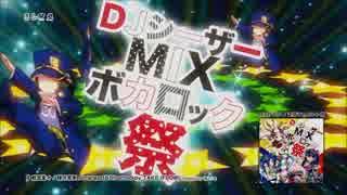 【告知】DJシーザーMIXボカロック祭【クロ