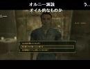 NGC『Fallout 3』生放送 第16回 1/3