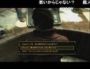 NGC『Fallout 3』生放送 第19回 2/3
