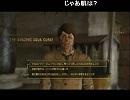 NGC『Fallout 3』生放送 第19回 3/3
