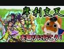【モンスト実況】摩利支天を取りに行こう!【5連戦】