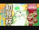 卍【マリカー8】春うららか初見杯【テラゾー視点】2GP