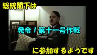 【艦これ】総統閣下は発令!第十一号作戦