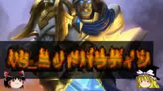 【Hearthstone】ゆっくりがランク戦のさらに先にある物を目指して!Part5【その名もDamnation!】
