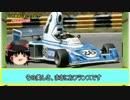 【ゆっくり解説】F1の話をしましょうか?Rd34「F1珍車列伝③」