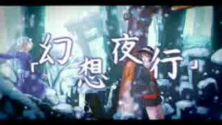 東方自作アレンジ&PV - 幻想夜行(イザナギオブジェクト)