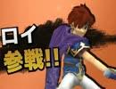 【スマブラ3DS・WiiU】ロイ参戦!