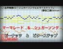 【ニコニコ動画】【カラオケ】血界戦線ED「シュガーソングとビターステップ」(Off Vocal)を解析してみた