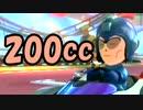 【実況】マリオカート8 武者修行の旅 DLC第2弾初見杯 200cc編