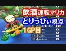 【実況】200cc新コース飲酒運転マリオカート8  1GP目【とりっぴぃ視点】