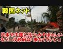 韓国ネット 「日本や中国に比べみすぼらしい」と韓国、
