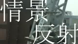情景反射 / 初音ミク