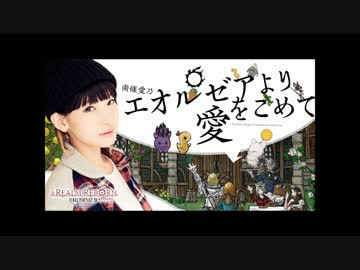 FF14Webラジオ エオルゼアより愛をこめて 第25回(2015.4/24)※代理投稿