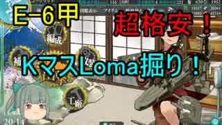 【艦これ】E-6甲、超格安、KマスRoma掘り